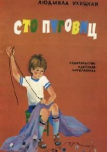 Сто пуговиц, 1983