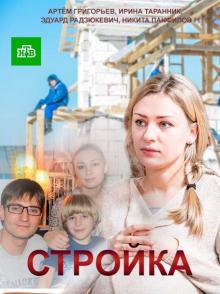 Стройка, 2013