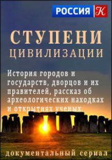 Ступени цивилизации (Секреты Колизея), 2015