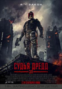 Судья Дредд 3D, 2012