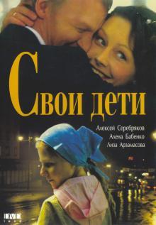 Свои дети, 2007