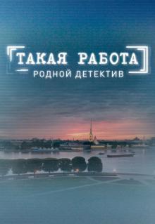 «Сериал Такая Работа 3 Сезон 34 Серия Скачать Торрент» — 2010