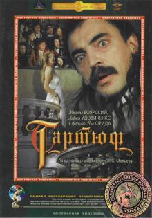Тартюф, 1992