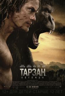 Тарзан. Легенда, 2016