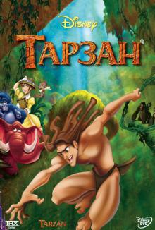 Тарзан, 1999