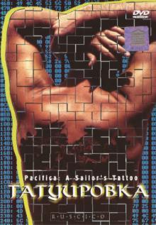 Татуировка, 1995