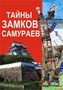 Тайны замков самураев, 2016