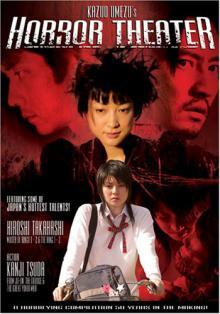 Театр ужасов Кадзуо Умэдзу: Дом жуков, 2005