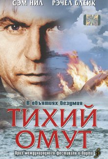 Тихий омут, 2003