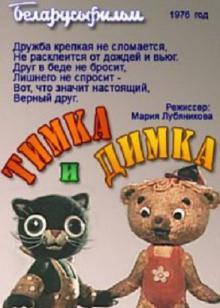 Тимка и Димка, 1975
