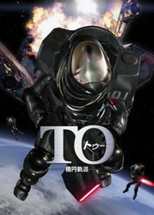 To, 2009