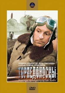 Торпедоносцы, 1983