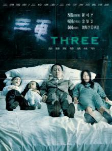 Три, 2002