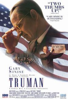 Трумэн, 1995