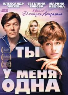 Ты у меня одна, 1993