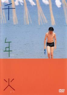 Тысячелетний огонь, 2004