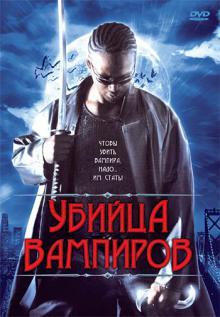 Убийца вампиров, 2005