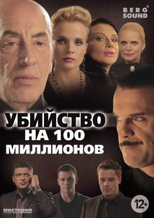 Убийство на 100 миллионов, 2013