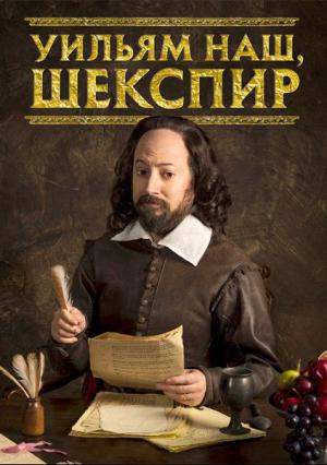 Уильям наш, Шекспир, 2016