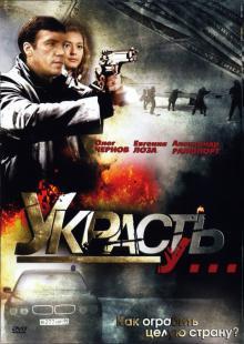 Украсть у..., 2008