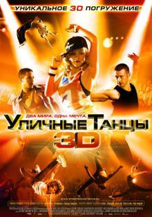 Уличные танцы 3D, 2010