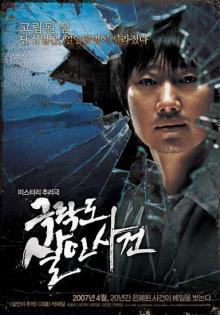 Уничтоженный рай, 2007