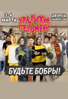 Уральские Пельмени. Будьте бобры!, 2017