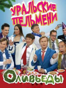 Уральские Пельмени. Оливьеды 2016, 2016