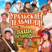 Уральские пельмени. Ваше огородие