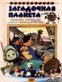 Узники Ямагири-Мару, 1988