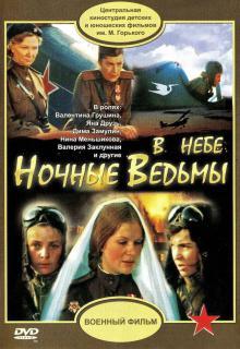 В небе «ночные ведьмы», 1981