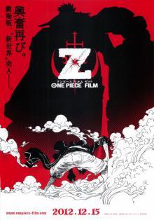 Ван-Пис: Фильм одиннадцатый, 2012