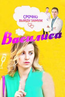 Василиса, 2017