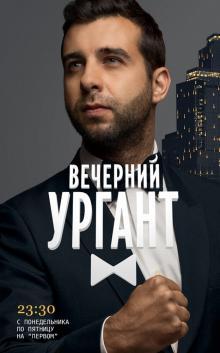 Вечерний Ургант, 2012