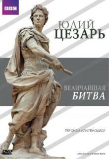 Величайшая битва Юлия Цезаря, 2004