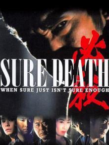 Верная смерть, 1984