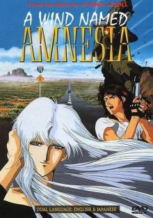 Ветер амнезии, 1993