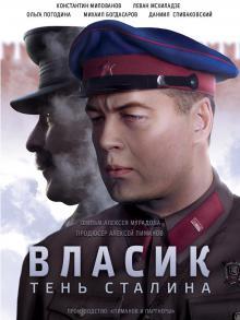 Власик. Тень Сталина, 2017
