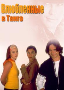 Влюбленные в танго, 2002