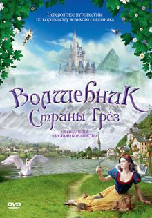 Волшебник страны грез, 2003