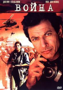 Война без правил, 2003