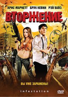 Вторжение, 2009