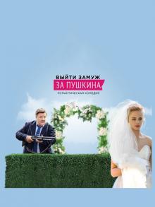 Выйти замуж за Пушкина, 2016