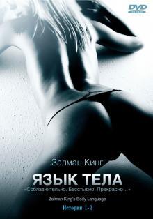 Язык тела, 2008