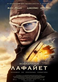 Эскадрилья «Лафайет», 2006