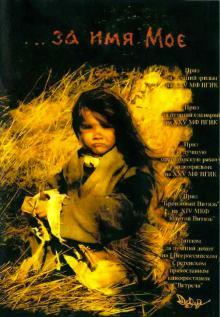 ...за имя Мое, 2005