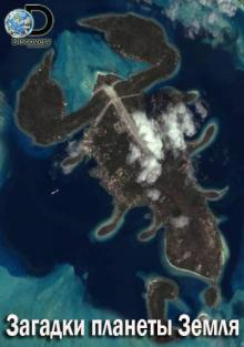 Загадки планеты Земля, 2015