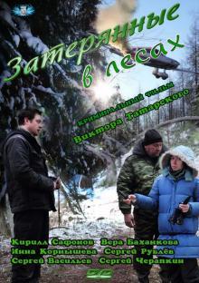 Затерянные в лесах, 2012