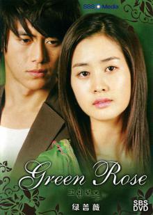 Зелёная Роза, 2005