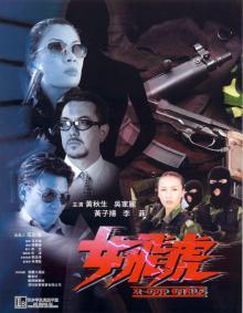 Женщины быстрого реагирования, 2000